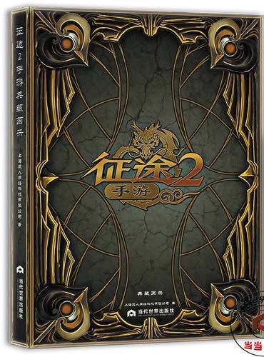 征途2手游典藏画册