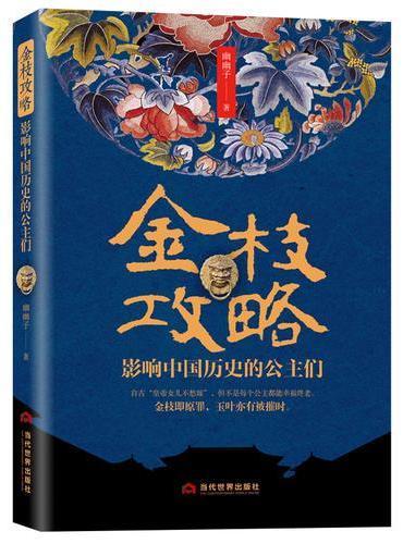 金枝攻略:影响中国历史的公主们