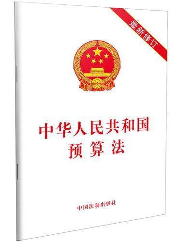 中华人民共和国预算法(2019最新修订)