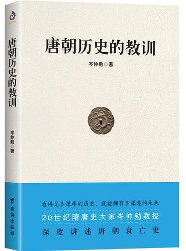 唐朝历史的教训(深度剖析唐朝衰亡史)