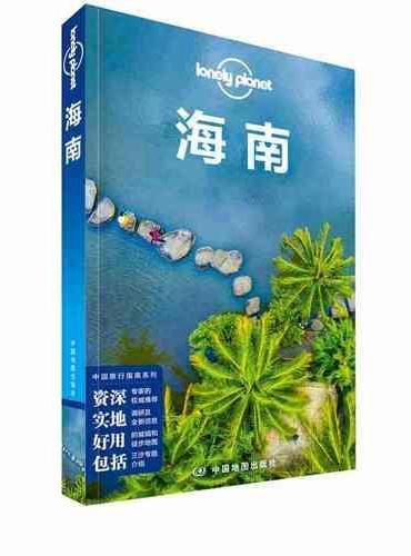 孤独星球Lonely Planet旅行指南系列-海南(第二版)