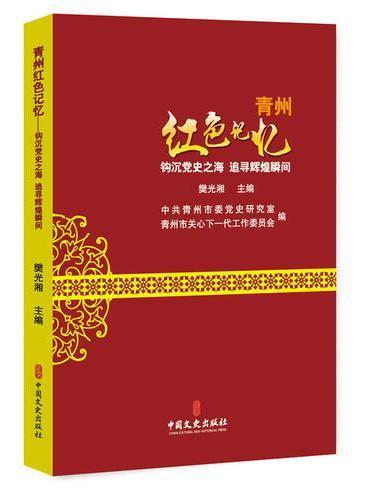 青州红色记忆:钩沉党史之海??追寻辉煌瞬间