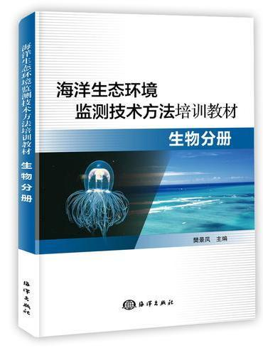海洋生态环境监测技术方法培训教材—生物分册
