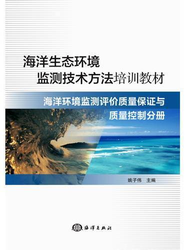 海洋生态环境监测技术方法培训教材—海洋环境监测评价质量保证与质量控制分册