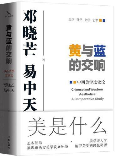 """黄与蓝的交响 邓晓芒与易中天携手开创""""新实践美学""""的奠基之作 中西美学交相辉映"""