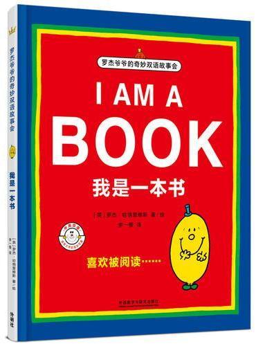 我是一本书(奇想国童书大师经典图画书)