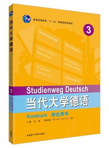 当代大学德语(3)(学生用书)