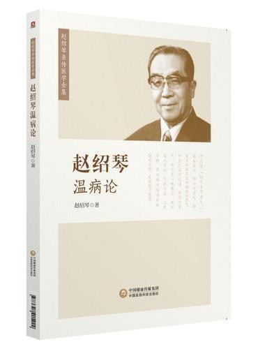 赵绍琴温病论(赵绍琴亲传医学全集)