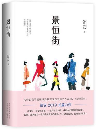 景恒街(80后文学领军人物笛安暌违5年,2019长篇转型力作!)
