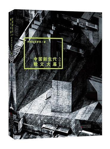 中国新生代散文大展.八〇后卷