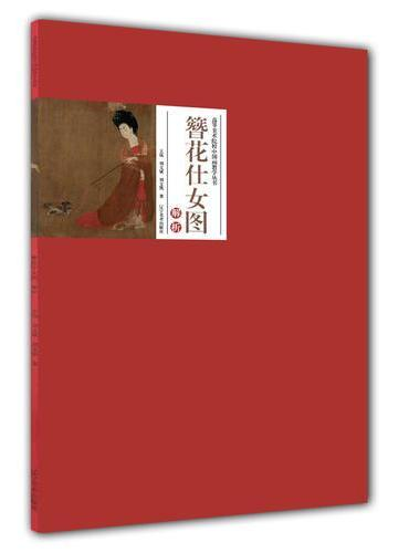 高等美术院校中国画教学丛书——簪花仕女图解析