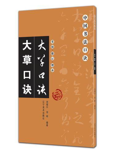 中国书法口诀——大草口诀(重校、修订、增补)