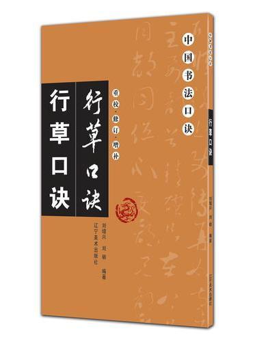 中国书法口诀——行草口诀(重校、修订、增补)