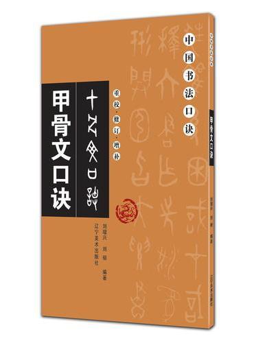中国书法口诀——甲骨文口诀(重校、修订、增补)