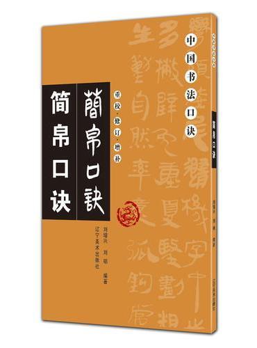 中国书法口诀——简帛口诀(重校、修订、增补)
