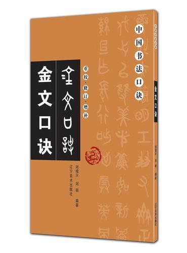 中国书法口诀——金文口诀(重校、修订、增补)