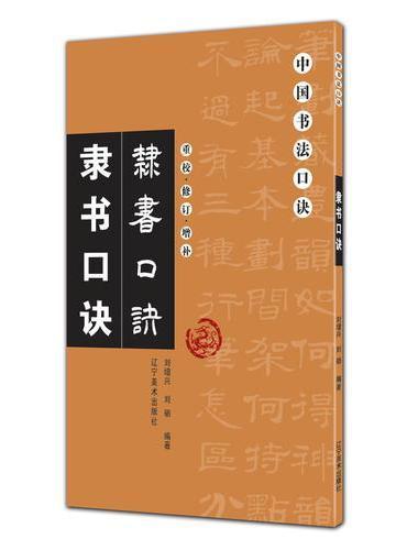 中国书法口诀——隶书口诀(重校、修订、增补)