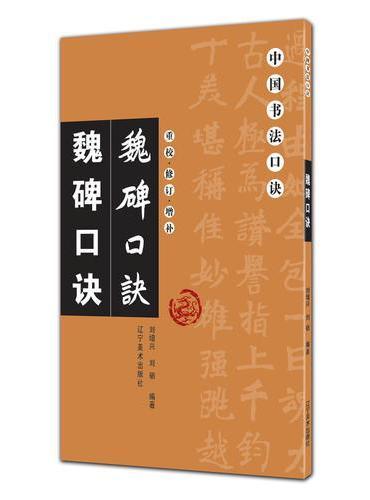 中国书法口诀——魏碑口诀(重校、修订、增补)