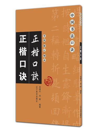 中国书法口诀——正楷口诀(重校、修订、增补)
