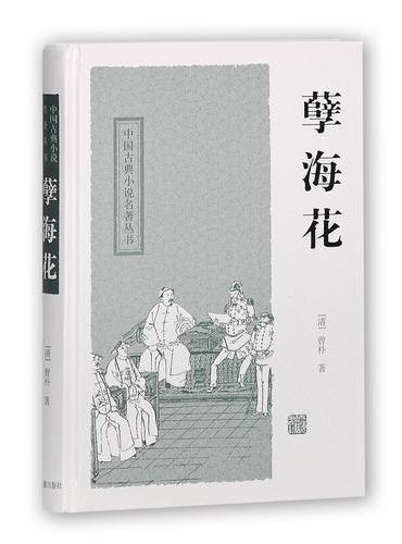 孽海花(中国古典小说名著丛书)