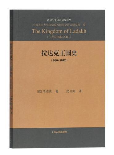 拉达克王国史(950-1842)