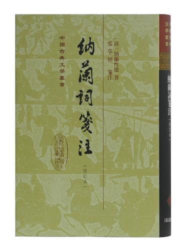 纳兰词笺注(修订本)(精装)(中国古典文学丛书)