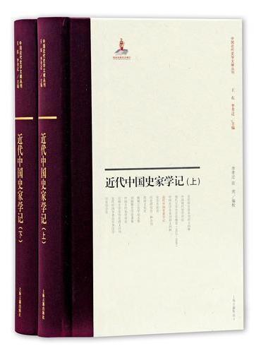 近代中国史家学记(全二册)