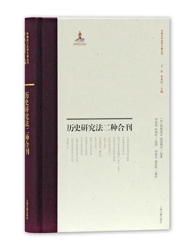 历史研究法二种合刊