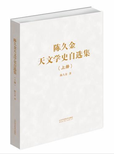 陈久金天文学史自选集