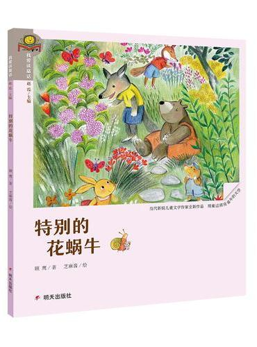 我爱读童话·特别的花蜗牛