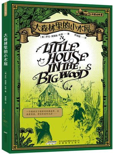 小木屋的故事系列:大森林里的小木屋