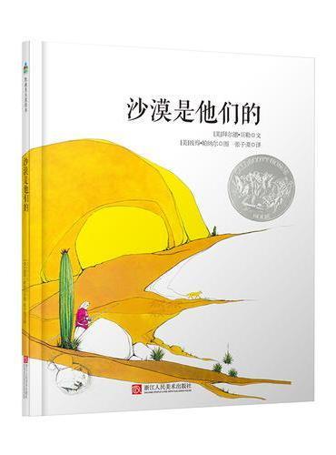 森林鱼童书·凯迪克银奖诗歌绘本:沙漠是他们的