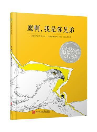 森林鱼童书·凯迪克银奖诗歌绘本:鹰啊,我是你兄弟