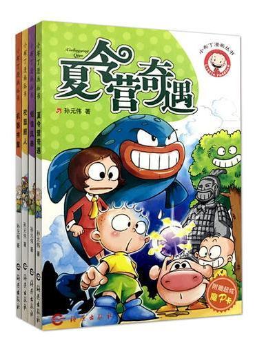 小布丁漫画丛书(套装4册)