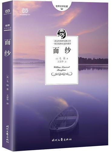 面纱(毛姆关于女性精神觉醒的经典作品,三次改编成电影。2018全新编校+无删减全译本)