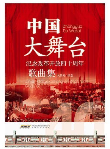 中国大舞台——纪念改革开放40周年歌曲集