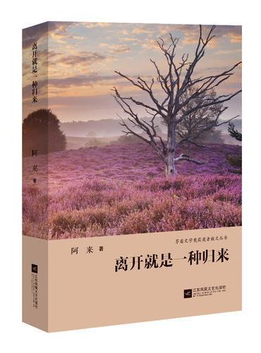 离开就是一种归来-茅盾文学奖获奖者散文丛书