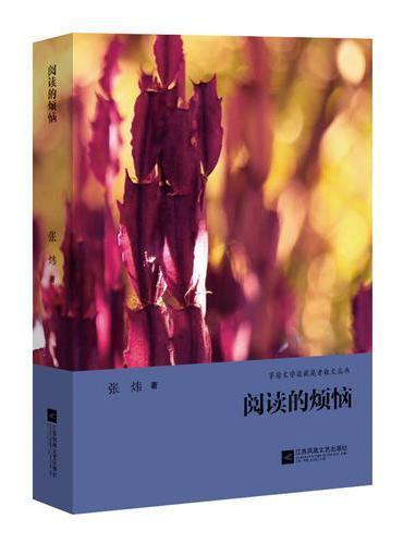 阅读的烦恼-茅盾文学奖获奖者散文丛书