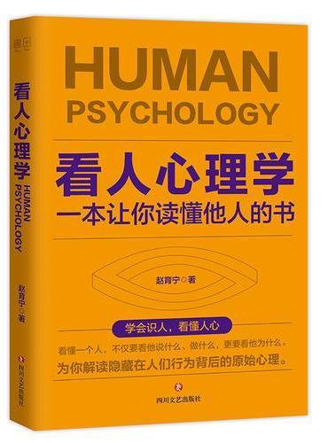 看人心理学:一本让你读懂他人的书