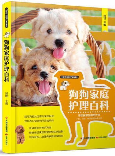 狗狗家庭护理百科