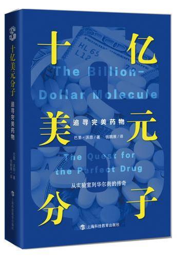 十亿美元分子:追寻完美药物(从实验室到华尔街的传奇)