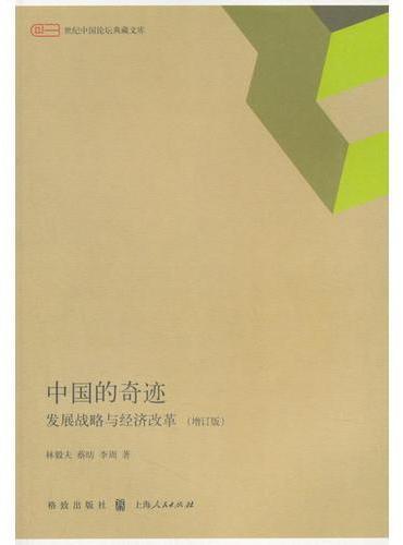 中国的奇迹--发展战略与经济改革(增订版)(世纪中国论坛典藏文库)