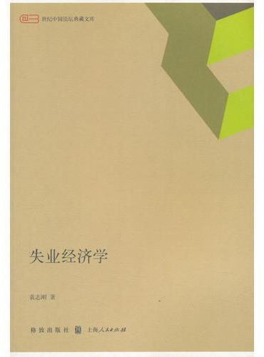 失业经济学(世纪中国论坛典藏文库)