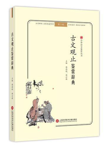 中华诗文鉴赏丛书:古文观止鉴赏辞典(第二版)