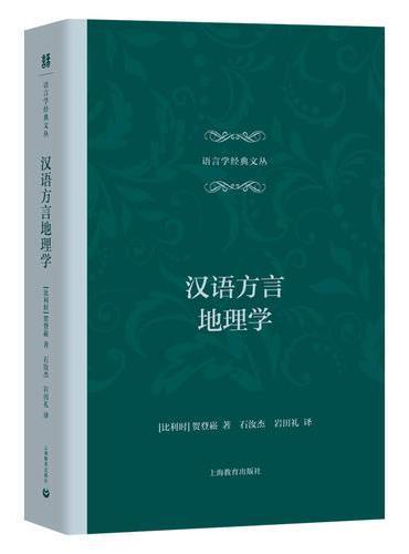 汉语方言地理学(语言学经典文丛)