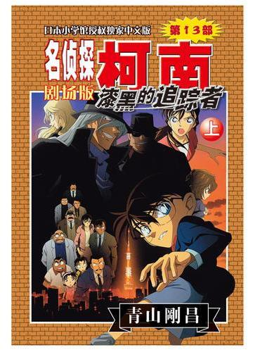 名侦探柯南剧场版——漆黑的追踪者(上)