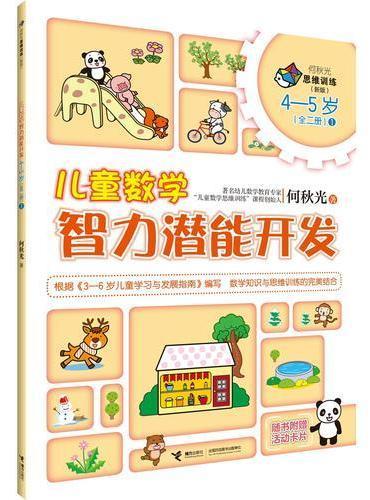 何秋光儿童数学智力潜能开发4—5岁1(全二册)