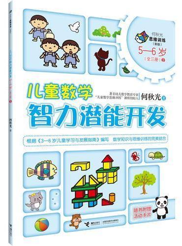 何秋光儿童数学智力潜能开发5—6岁2(全三册)