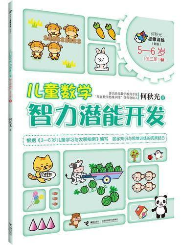 何秋光儿童数学智力潜能开发5—6岁3(全三册)