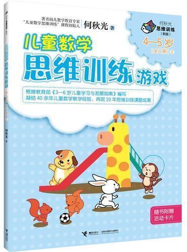 何秋光儿童数学思维训练游戏4—5岁2(全二册)
